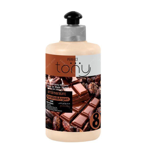 ماسک مو (بستنی) بدون آبکشی تونی با رایحه شکلات تلخ حجم 300میلی لیتر