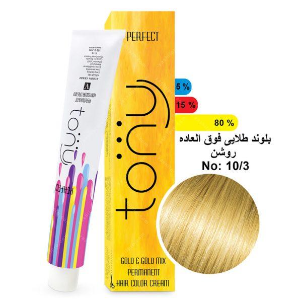 رنگ مو تونی مدل بلوند طلایی فوق العاده روشن شماره 10,3