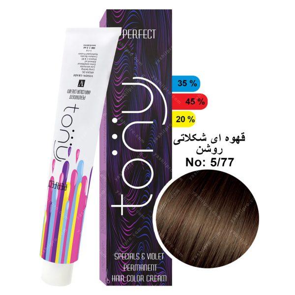 رنگ مو تونی مدل قهوه ای شکلاتی روشن شماره 5,77