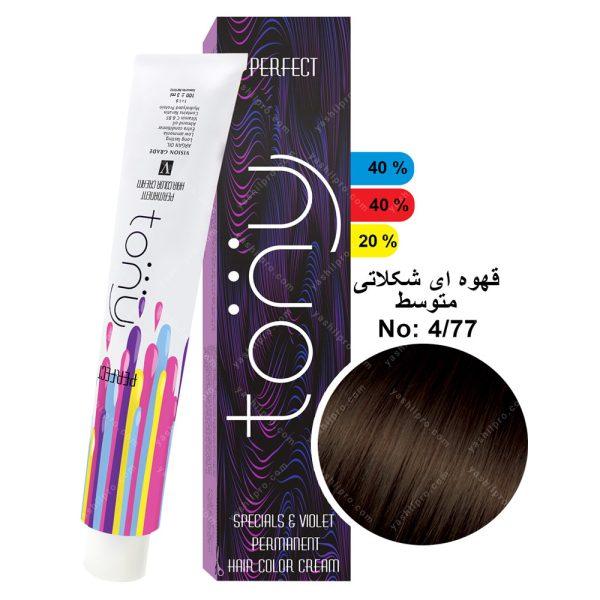 رنگ مو تونی مدل قهوه ای شکلاتی متوسط شماره 4,77