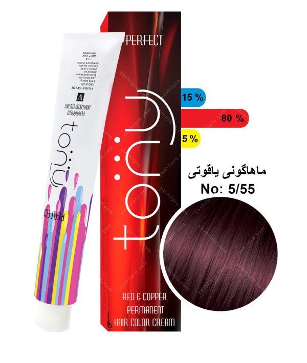 رنگ مو تونی مدل قرمز یاقوتی شماره 5,55
