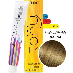 رنگ مو تونی مدل بلوند طلایی متوسط شماره 7,3