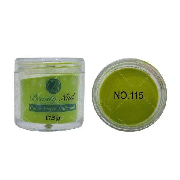 پودر رنگی بیوتی آمور کد 115